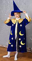 Карнавальный  костюм для мальчика  Звездочёт  FS