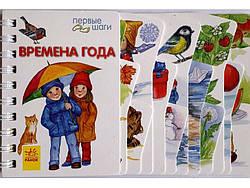 Книжка-картонка для малышей Времена года (рус), Ранок (С410013Р)