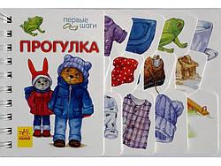 Книжка-картонка для малышей Прогулка (рус), Ранок (С410015Р)