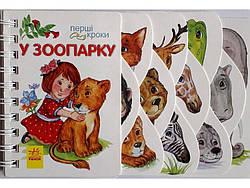 Книжка-картонка для самых маленьких В зоопарке (укр), Ранок (С410012У)