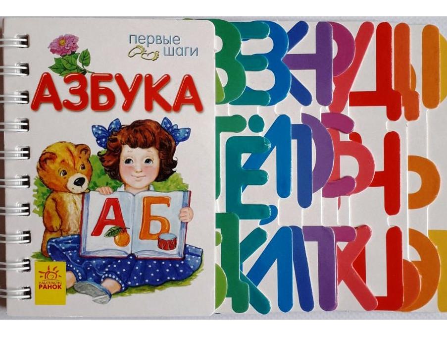 Развивающая книжка картонка для малышей Азбука (рус), Ранок (К410006Р)