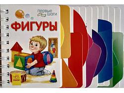 Развивающая книжка картонка для малышей Фигуры (рус), серия Первые шаги Ранок (К410008Р)