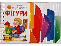 Развивающая книжка картонка для малышей Фигуры (укр), Ранок (К410005У)