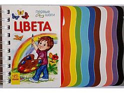 Развивающая книжка картонка для малышей Цвета (рус), Ранок (К410009Р)