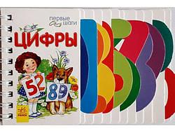 Развивающая книжка картонка для малышей Цифры (рус), Ранок (С410021Р)
