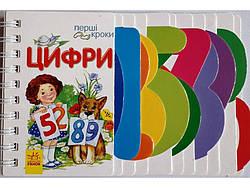 Развивающая книжка картонка для малышей Цифры (укр), Ранок (К410002У)