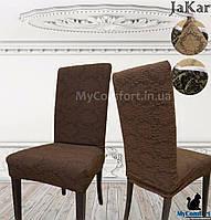 Чехол на стул. JaKar. Коричневый (Турция)
