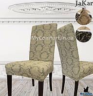 Чехол на стул. JaKar. Бежевый (Турция)