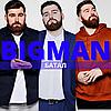 Интернет-магазин BigMan.od - мужская одежда больших размеров