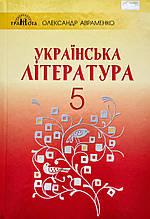 Українська література. Підручник 5 клас (О. М. Авраменко) (Грамота)