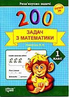 200 задач з математики. 1 клас.