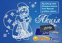 Новий рік приносити вам зимові знижки!