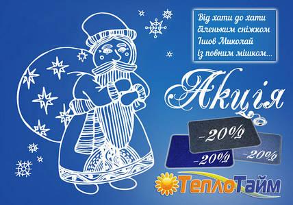 Новий рік  приносить вам зимові знижки!