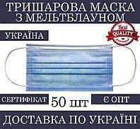 """Медицинские маски 3х слойные с мельтблауном, маски защитные с зажимом от вирусов """"50 ШТ"""""""