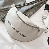 Женская бананка классическая поясная сумочка через плечо All you need is less белая, фото 4