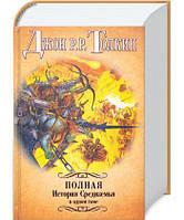 """Джон Р.Р. Толкин """"Полная История Средиземья"""" Твердый переплет. Оригинал"""