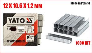 Скобы для степлера каленые 12 Х 10.6 Х 1.2 мм YATO YT-7025