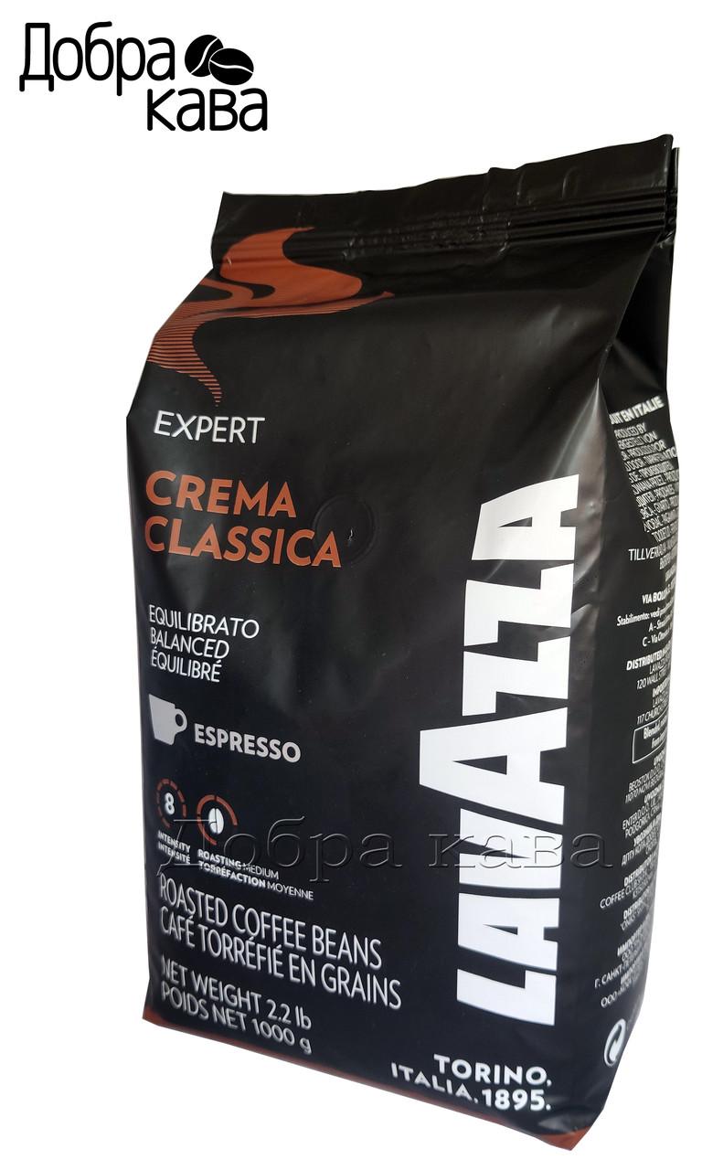 Lavazza Expert Crema Classica (30% Арабіка) кава в зернах 1 кг