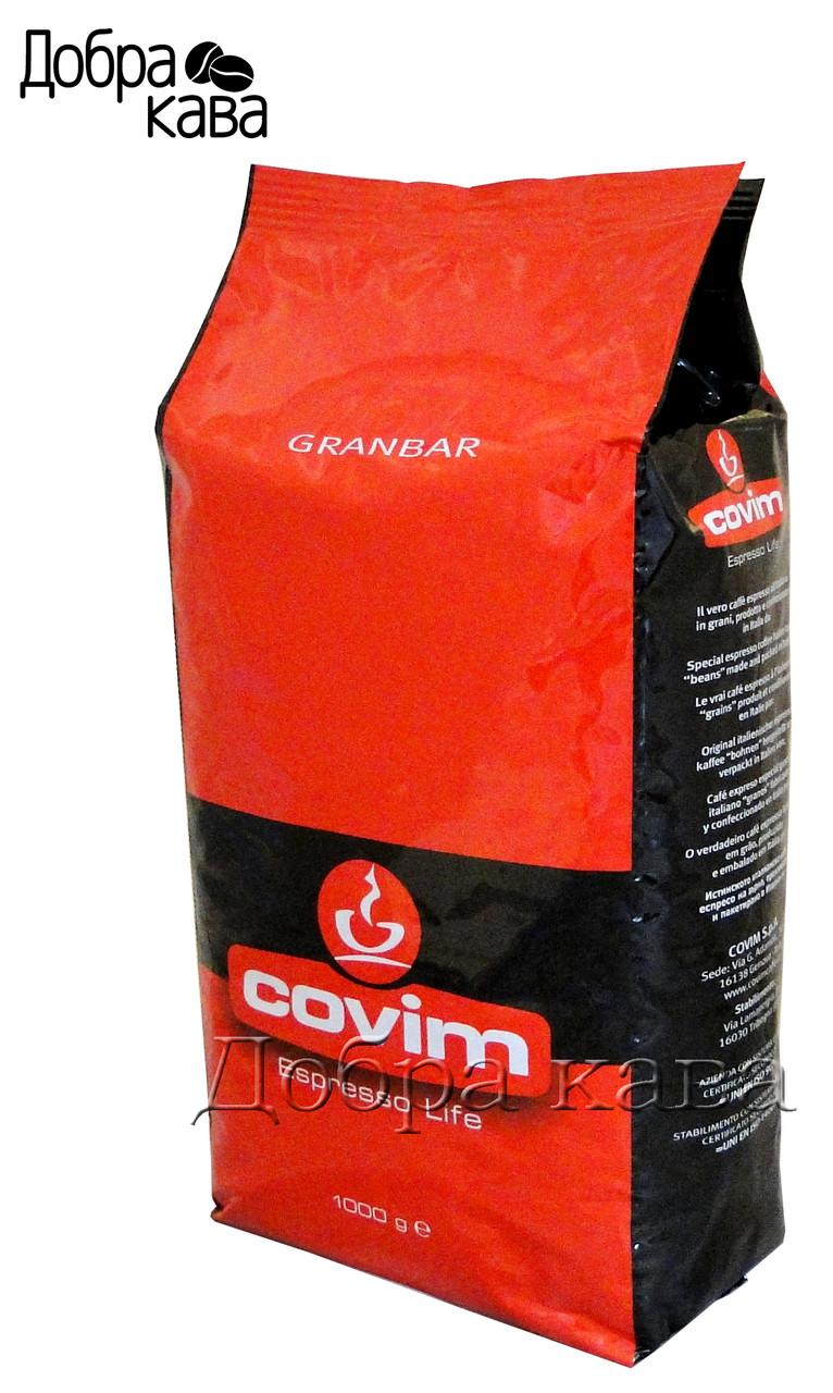 Covim Granbar (65% Арабика) кофе в зернах 1 кг