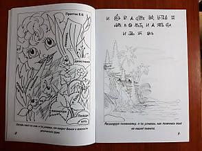 Біблійна валеологія, фото 2
