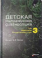Пыков М.И. Детская ультразвуковая диагностика. Учебник. т.3. Неврология. Cосуды головы и шеи