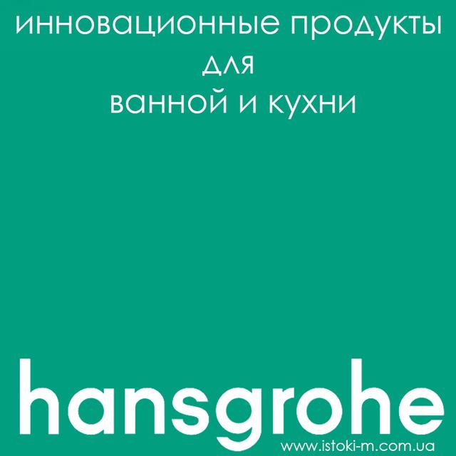 HANSGROHE инновационные продукты для ванной и кухни
