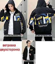 Куртка-ветровка  двухсторонняя