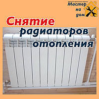 Снятие радиаторов отопления в Броварах