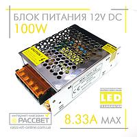 Блок живлення 100W MN-100-12 12V 8.33 А (100Вт 12В 8.33 А) для світлодіодних стрічок, модулів, лінійок