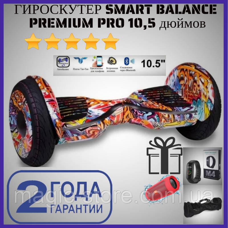 ГИРОСКУТЕР SMART BALANCE PREMIUM PRO 10.5 дюймів Wheel Помаранчевий ХІП ХОП TaoTao APP автобаланс, гироборд