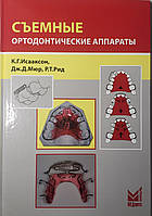 Ісааксон К. Р., Мюр Дж.Д. Знімні ортодонтичні апарати 3-е видання 2018 рік, фото 1