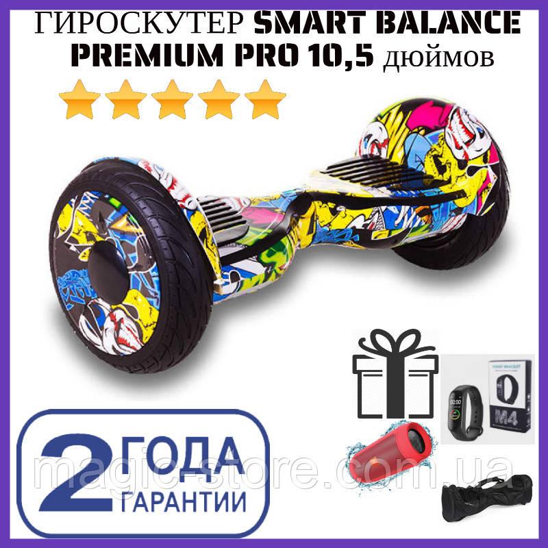 Гироскутер Smart Balance Premium Pro 10.5 дюймов Wheel Желтый ХИП ХОП TaoTao APP автобаланс, гироборд