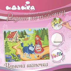"""Роспись по холсту """"Красная шапочка"""" 25*35 7126/3"""