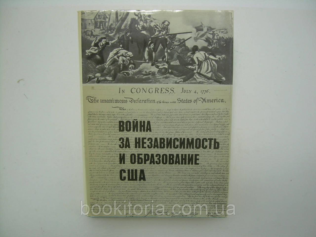 Война за независимость и образование США (б/у).