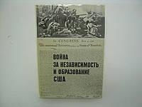 Война за независимость и образование США (б/у)., фото 1