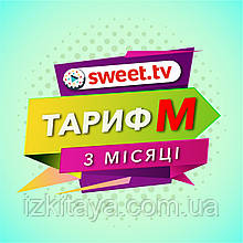 Sweet TV підписка на 3 місяці стартовий пакет М Світ тв онлайн телебачення 233 канали