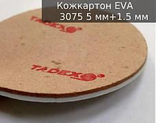 Микропора EVA 3075 5мм+1.5мм кож.картон (100х150см)