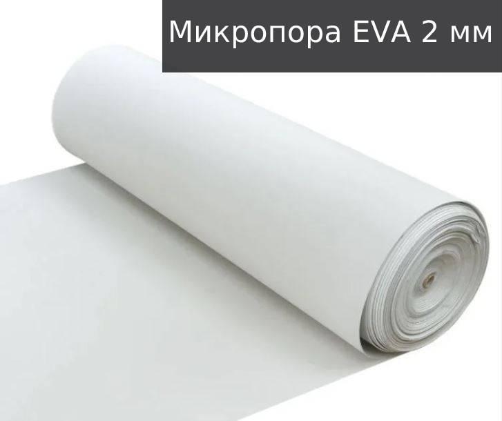 Микропора EVA 2 мм + тиснение