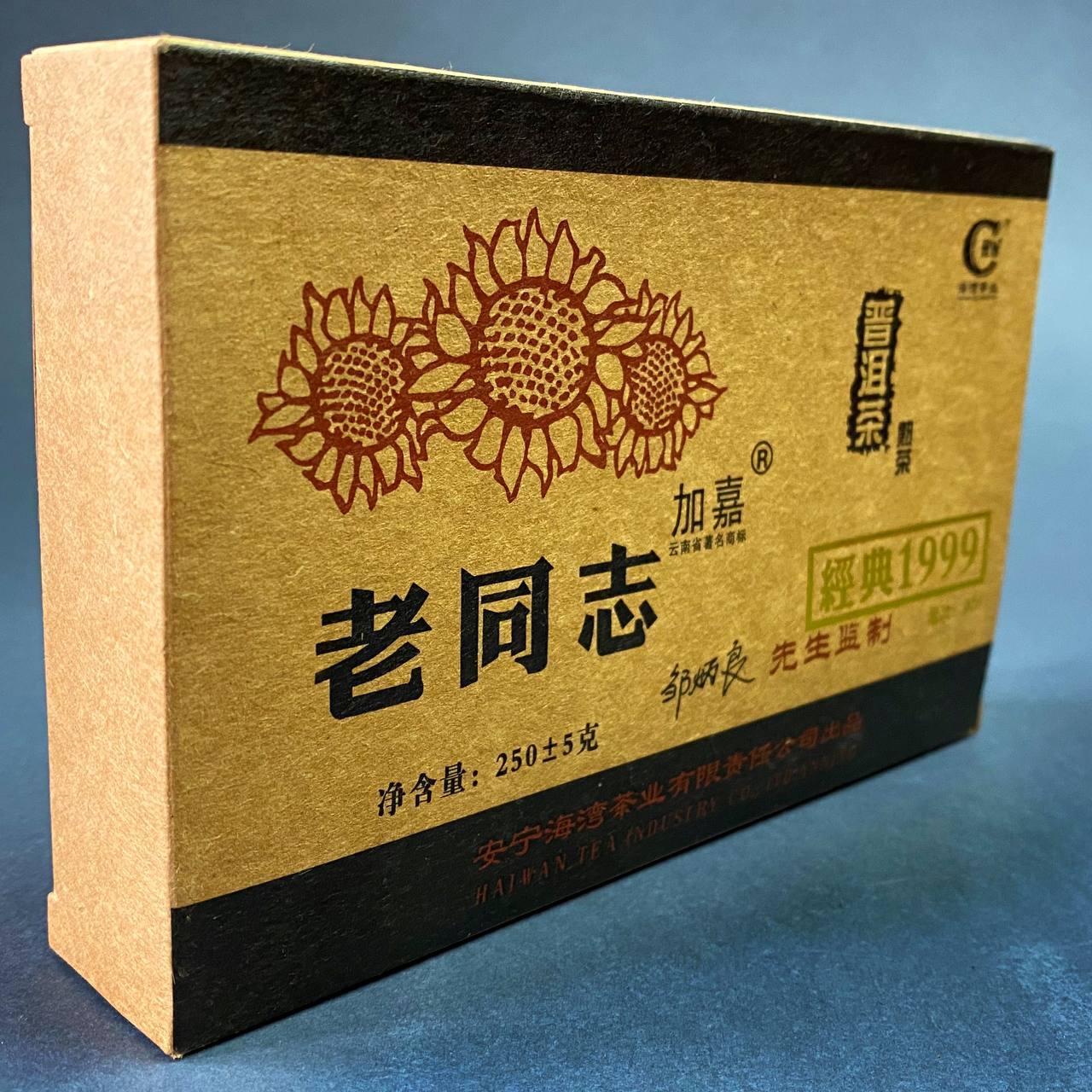 Шу Пуэр от бренда «Старый Товарищ» 250 грамм 2009 год
