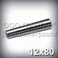 Штифт 12х80 DIN 1, ГОСТ 3129-70, ISO 2339 конический стальной