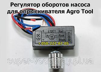 Регулятор оборотов для аккумуляторного опрыскивателя Agro Tool
