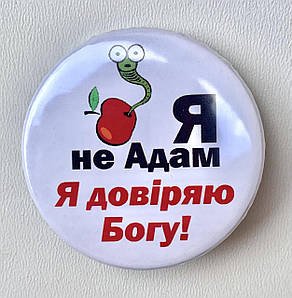 Значок круглий №4 Я не Адам, - я довіряю Богу!