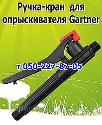 Ручка-кран для опрыскивателя Gartner