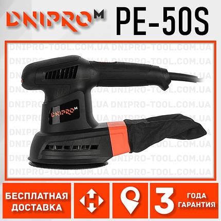 Ексцентрикова шліфмашина Dnipro-M PE-50S, фото 2