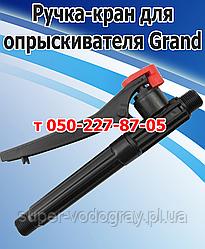 Ручка-кран для опрыскивателя Grand