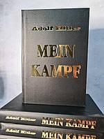 Адольф Гитлер Моя борьба (Mein Kampf, Adolf Hitler ) твёрдый переплет, белая бумага (офсет), язык русский