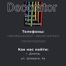 Студія декору Decorator