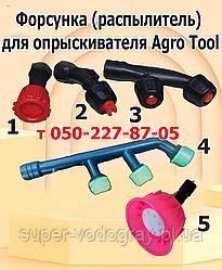 Форсунка (распылитель) для опрыскивателя Agro Tool