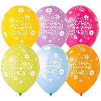 """Гелиевый шар 12"""" (30 см) """"С днем рождения тебя"""" желтый"""