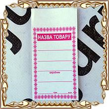 """Цінник картонний """"Назва Товару"""" Рожевий 10*5 см.  200 шт./уп."""